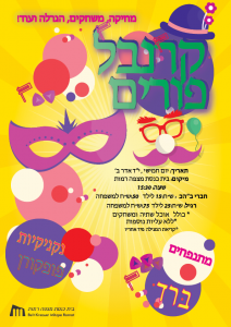 Ramot Bet Purim Flyer2