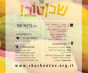 shachen-tov-shuk-arba-minim