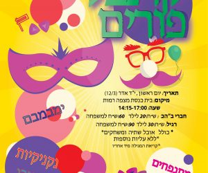 ramot-bet-purim-flyer-20172