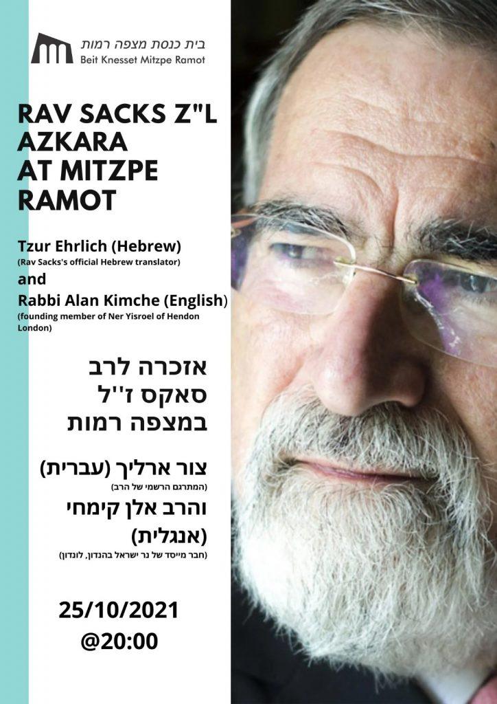 Rav Sacks Azkara